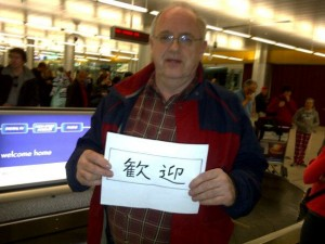 Dad with a welcome sign in Japanese.
